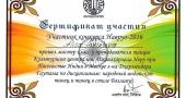 дипломы_Легенда_дкгаз_0101