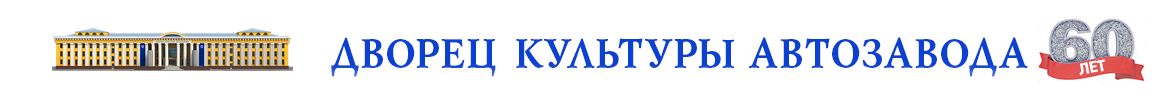 ДК ГАЗ Нижний Новгород официальный сайт
