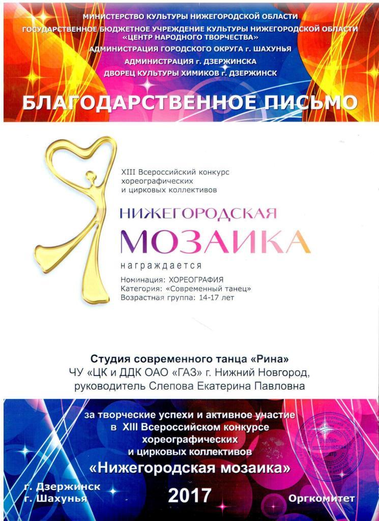 РинаДКГАЗ_апрель_2017