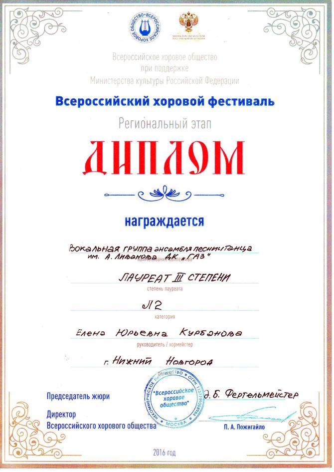 Курбанова-4