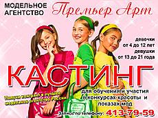 Премьер-Арт_Hижний-Новгород