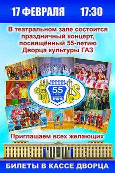 55лет-дкгаз-230