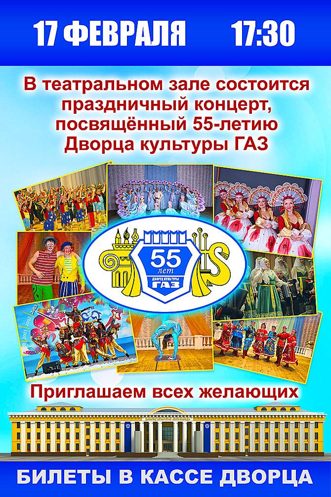 55лет-дкгаз