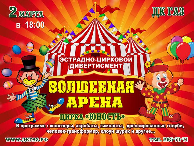 Цирк-2марта