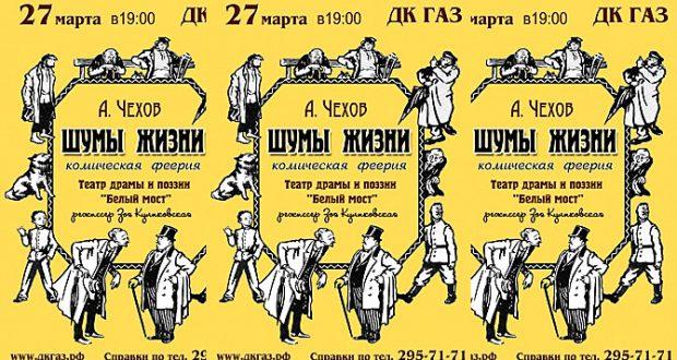 Чехов-Шумы-жизни
