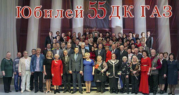 ЮбилейДКГАЗ-55