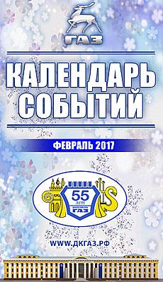 kalendar_february_2017