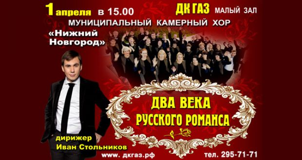 Два-века-русского-романса