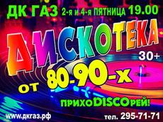 Дискотека3-на-сайт-230