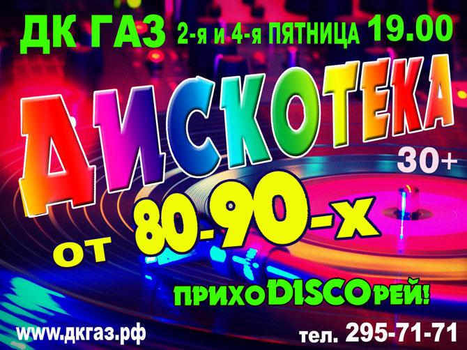 Дискотека3-на-сайт-670
