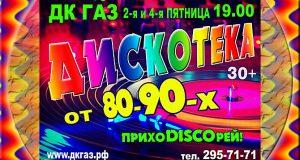 Дискотека3-370