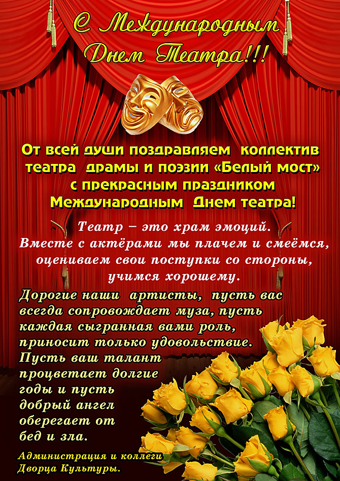 день-театра-WEB