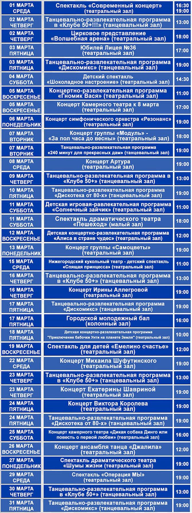 календарь-март-ИСПР