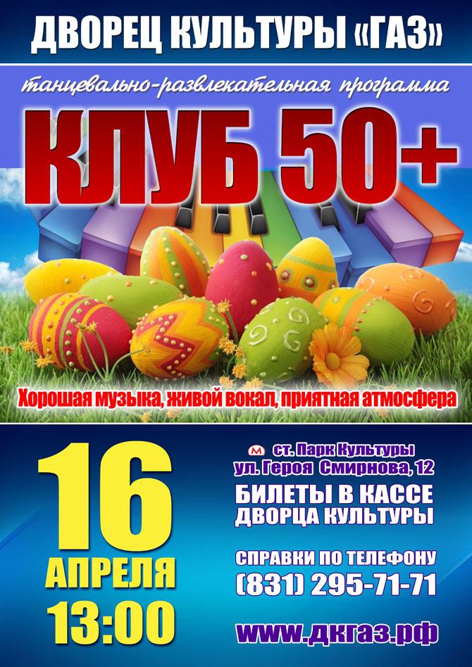 50+-A3-670