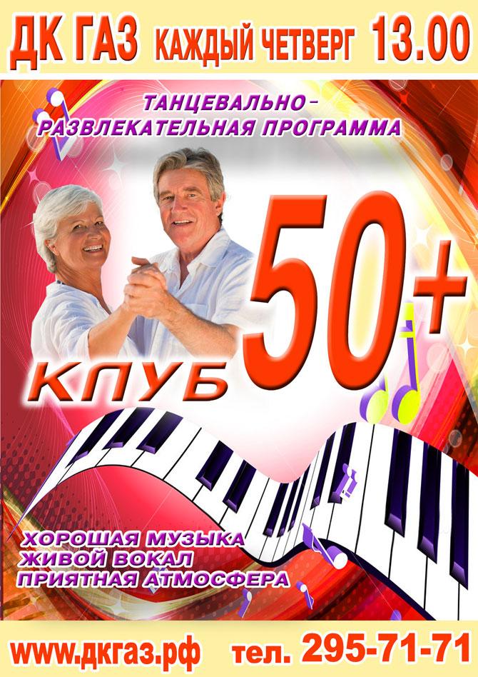 50+1-ВЕРТИК-670
