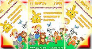 solnechny_zaychik_370