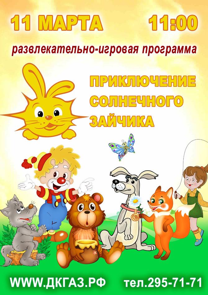 solnechny_zaychik_670
