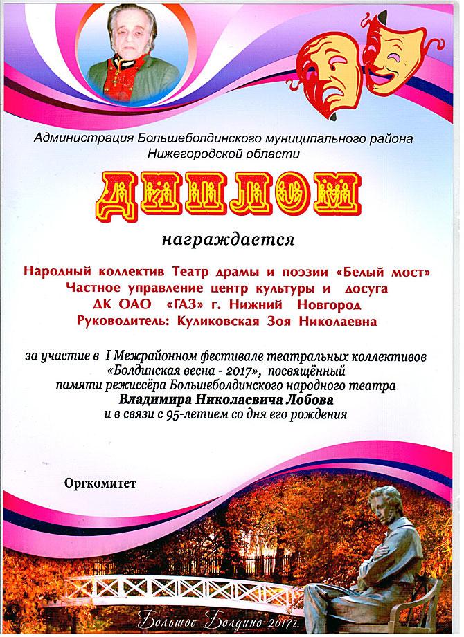 театр_диплом