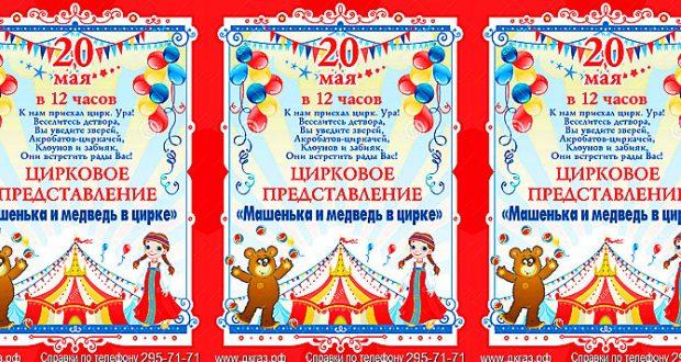 цирк-370