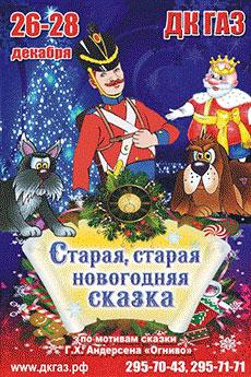 Приглашаем на новогодние представления!!!