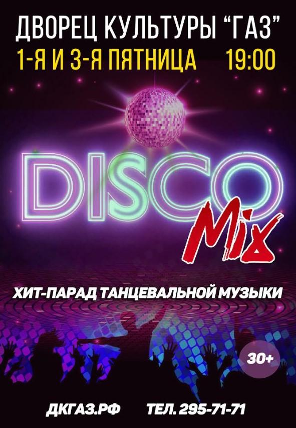 микс3-сайт-230
