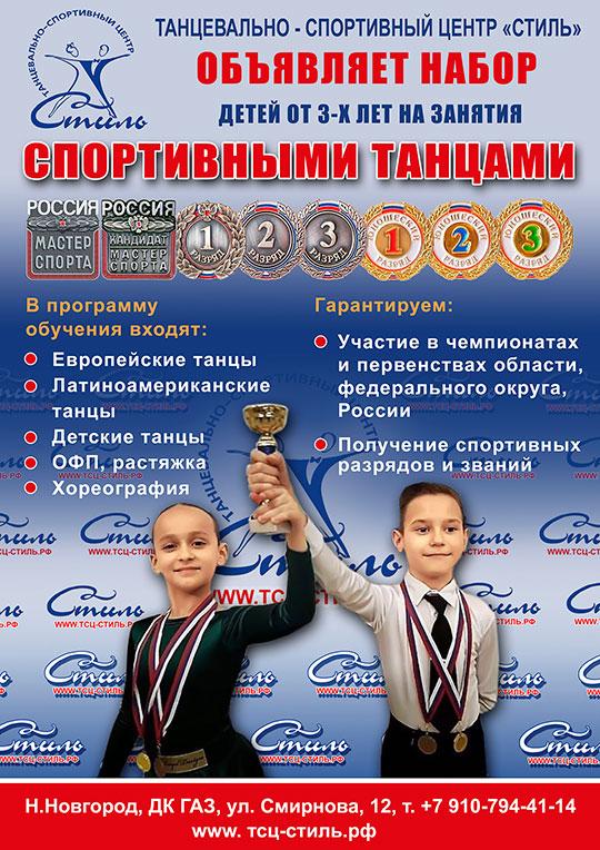 Студия современных спортивных бальных танцев «Стиль» ДК ГАЗ