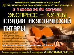 Экспресс курсы гитары