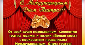 день-театра