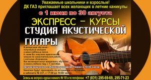 баннер-гитара
