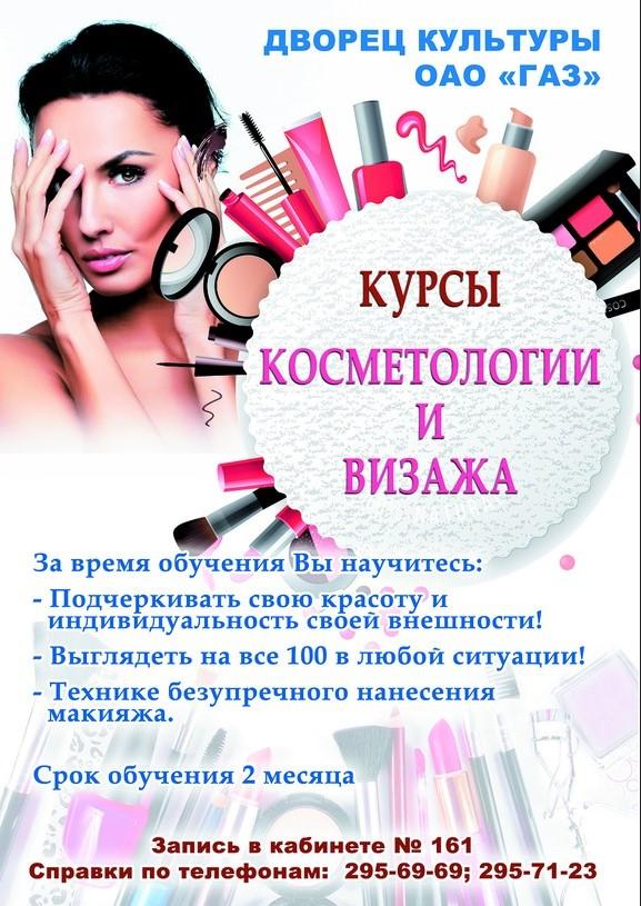 Курсы косметологии и визажа