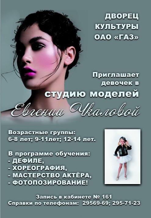 Студия моделей Евгении Чкаловой